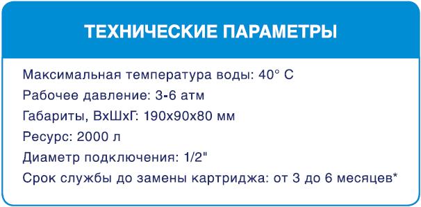 Технические параметры колбы Bio+ systems SL-05 Mini