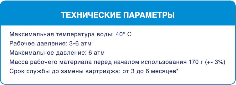 технические параметры фильтра-колбы для очистки воды SL35
